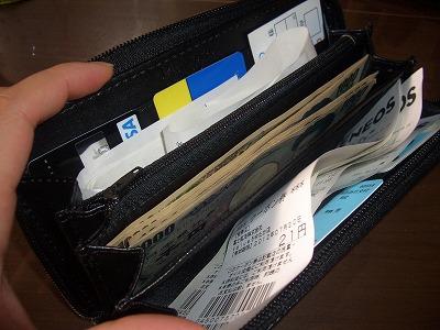 財布 レシート