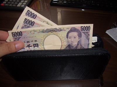 500円札 長財布