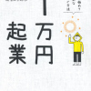 「1万円起業」を読んでブロガーが思ったこと(書評/感想/レビュー)