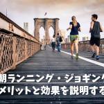 朝ランニング・ジョギングを5年続けてわかった!その効果など