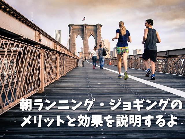 朝ランニング ジョギング