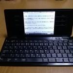 ノートPCよりも手軽で、すぐに書けるのがポメラ(DM100)です。