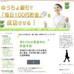 ブログを統合しました。「ゆうちょ銀行で毎日100円貯金を成功させる!」