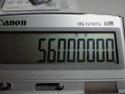 日商簿記に合格したい方の電卓 【Canon HS-1210TU】のレビュー⑤ 表示切り替えキー