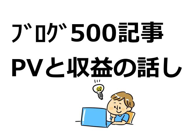 ブログ 500記事 PV 収益