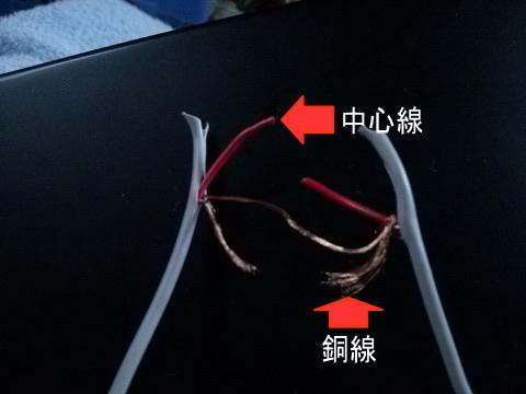 中心線 銅線 切断 状態