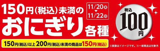 20151120_onigiri100_a1