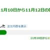 ブログ用ノマドPCのX205TAは、平成27年11月9日に購入しました