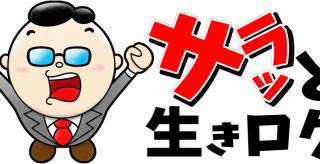 サラッと生きログのロゴを変更をしました。その方法も公開!
