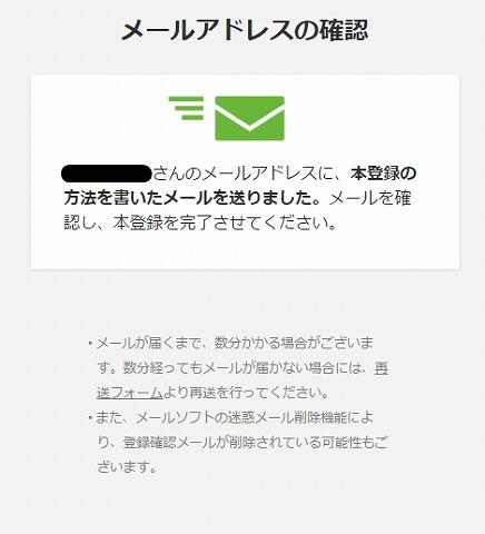 はてなブログ メールアドレス 確認