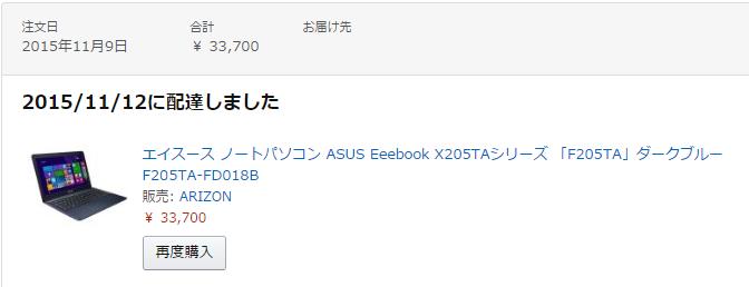 eeebook x205ta アマゾン