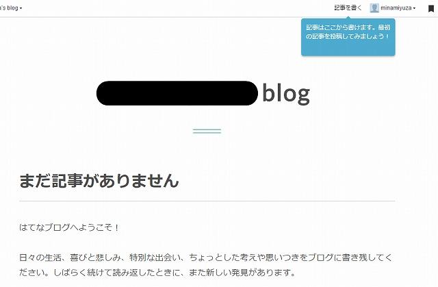 はてなブログ 始め方