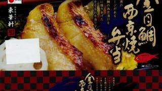 東京上野駅弁でオススメ!金目鯛西京焼弁当をレビューするよ