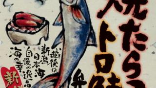 上越新幹線!新潟駅のオススメ駅弁「焼たらこトロ鮭弁当」を堪能したよ