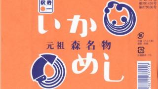 東京駅で買える!北海道森駅名物「いかめし」駅弁をレビューするよ