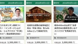 総務省が地域おこし協力隊の起業支援へ。第一弾は岡山県