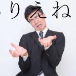 「同僚の昇進に怒り」と日本経済の密接なカンケイを話すよ