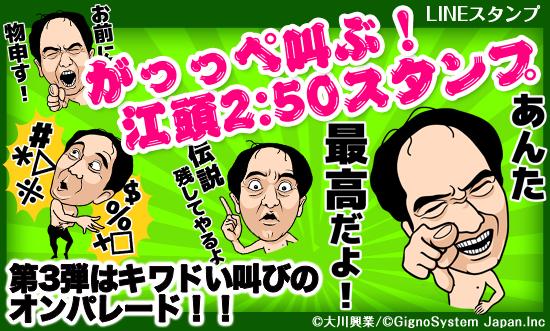 エガちゃん ラインスタンプ 第3弾