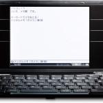 ポメラDM100をノートPC比較した利点は「長文を書けること」