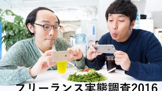 【2016年度調査】日本のフリーランス人口が1,000万人を突破