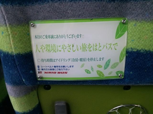 はとバス 東京 観光 車内