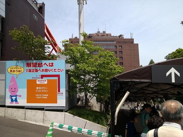 東京タワー 正面入り口