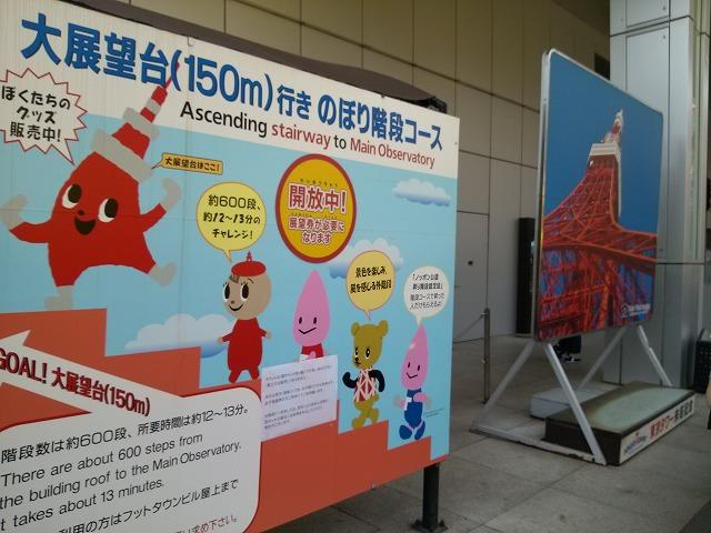 東京タワー 上り階段