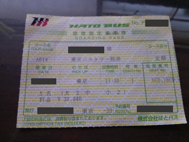 座席指定乗車券