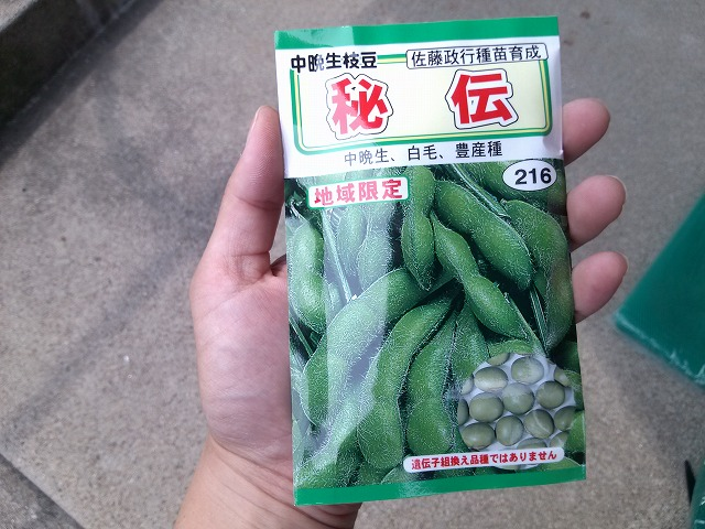 枝豆の種 秘伝