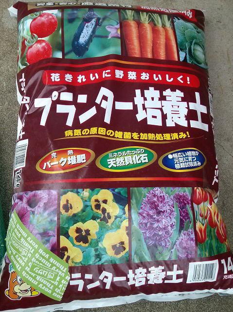 野菜用 培養土