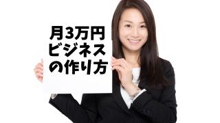 月3万円ビジネスの作り方と、今改めて感じる21のこと