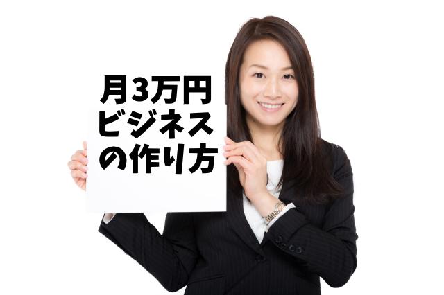月3万円ビジネス 作り方
