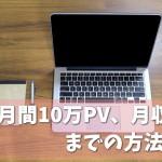 初心者でもブログで月間10万PV、収入3万円に至るまでの方法まとめ