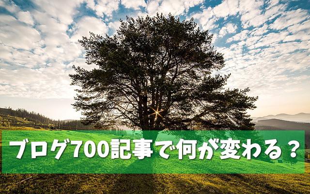 ブログ 700記事