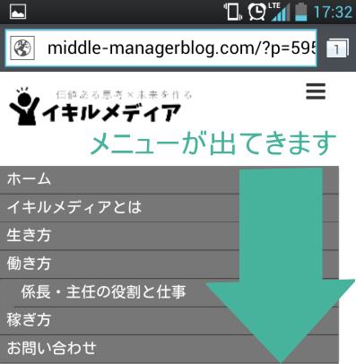 スマホ読み方(続き) | イキルメディア