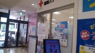 秋田市イオンモールで赤十字の「献血ルーム」に行ってきたよ