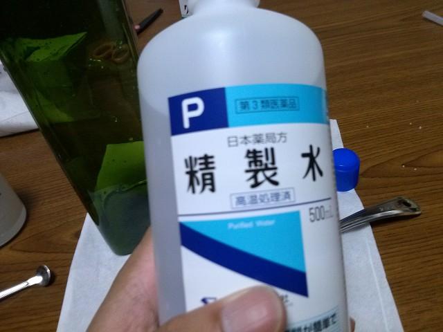 精製水 化粧水