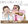 懇親会で酒に酔うと絡んでくる上司への対応方法まとめ
