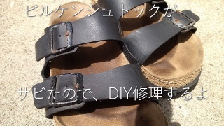 birkenstockのサンダル金具がサビたので、DIY修理するよ