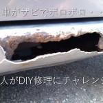 素人でも出来る!車の傷や錆のDIY修理と板金塗装の方法まとめ