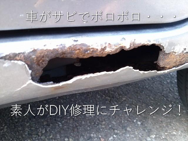車 DIY 修理