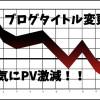 10万PV達成後、ブログタイトル変更でPV激減!1ヶ月で回復傾向に