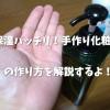 保湿バッチリ!手作り「化粧水」の作り方を説明するよ