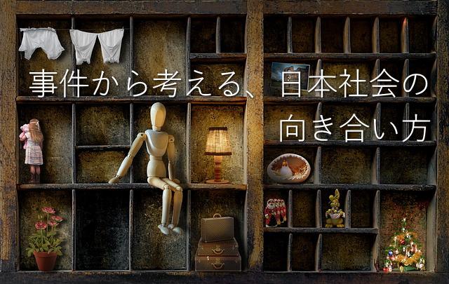 障害者施設の事件から考える、日本社会はどう向き合えば良い?