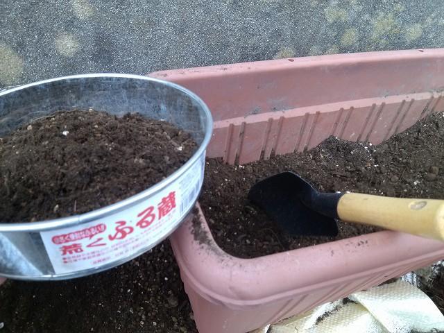 培養土 ふるい