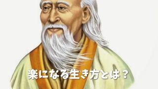 中国古典の「老子」に学ぶ、心が楽になる生き方とは?