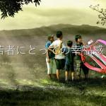 日中韓の学生が考える「若者にとっての幸福感」って何だろう?