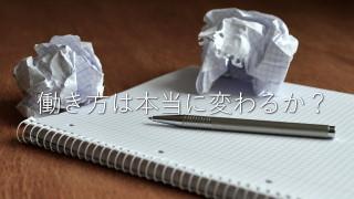 「日本の働き方は変わる?」電通の過労自殺からその後の社会の動きをまとめるよ