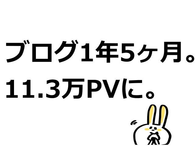 ブログ 11.3万PV