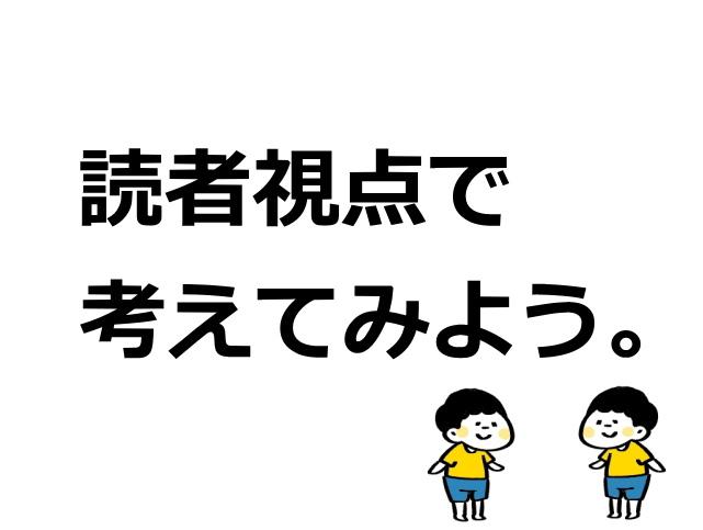読者視点 ブログ記事